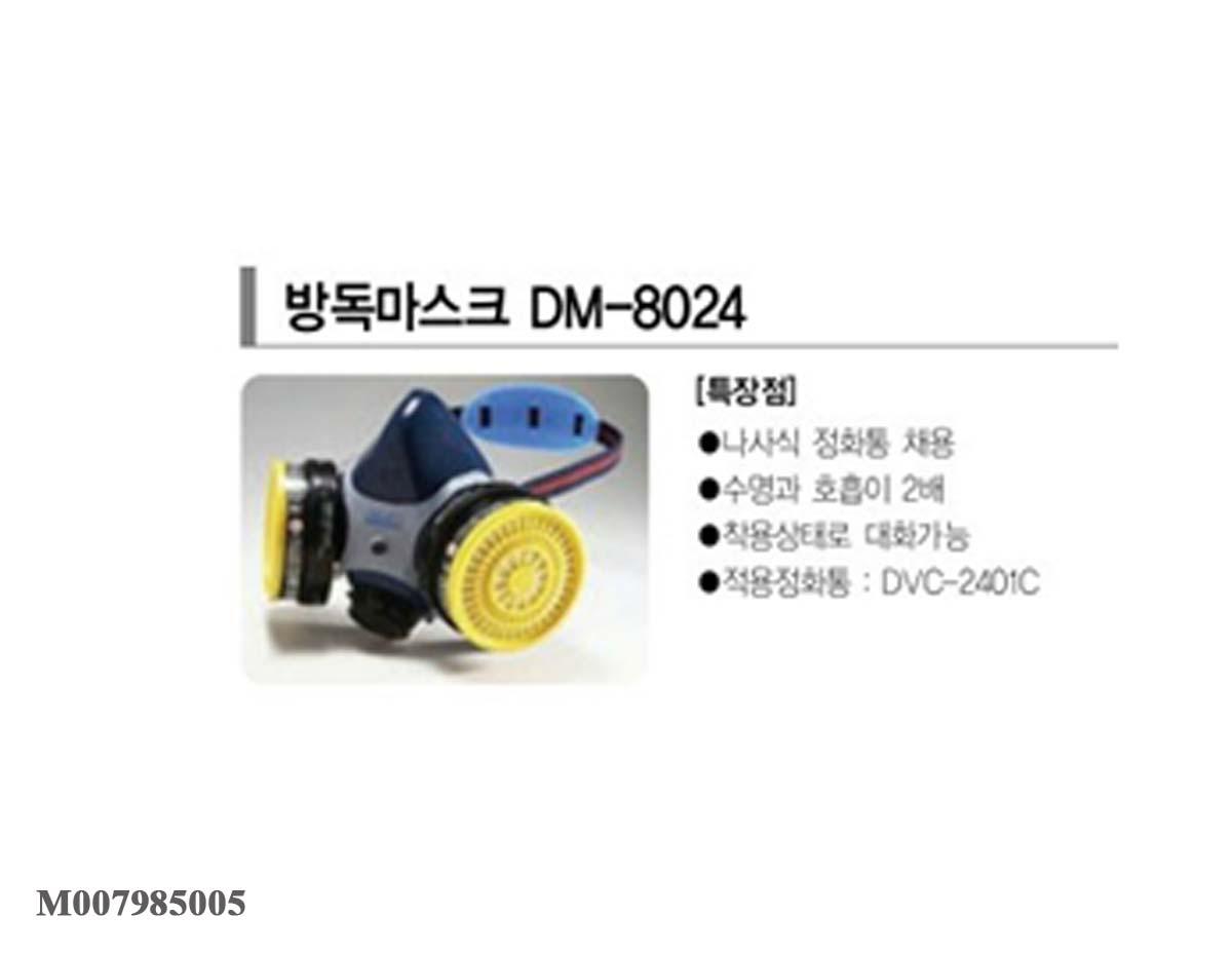 Mặt nạ lọc độc 2 phin lọc DM-8024